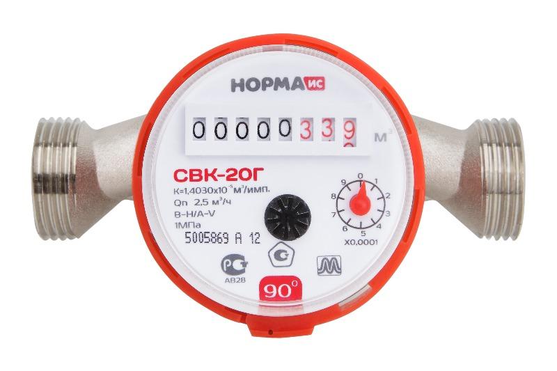 Счётчик СВК-20 Х 37гр 2.5м3/час ( НОРМА )